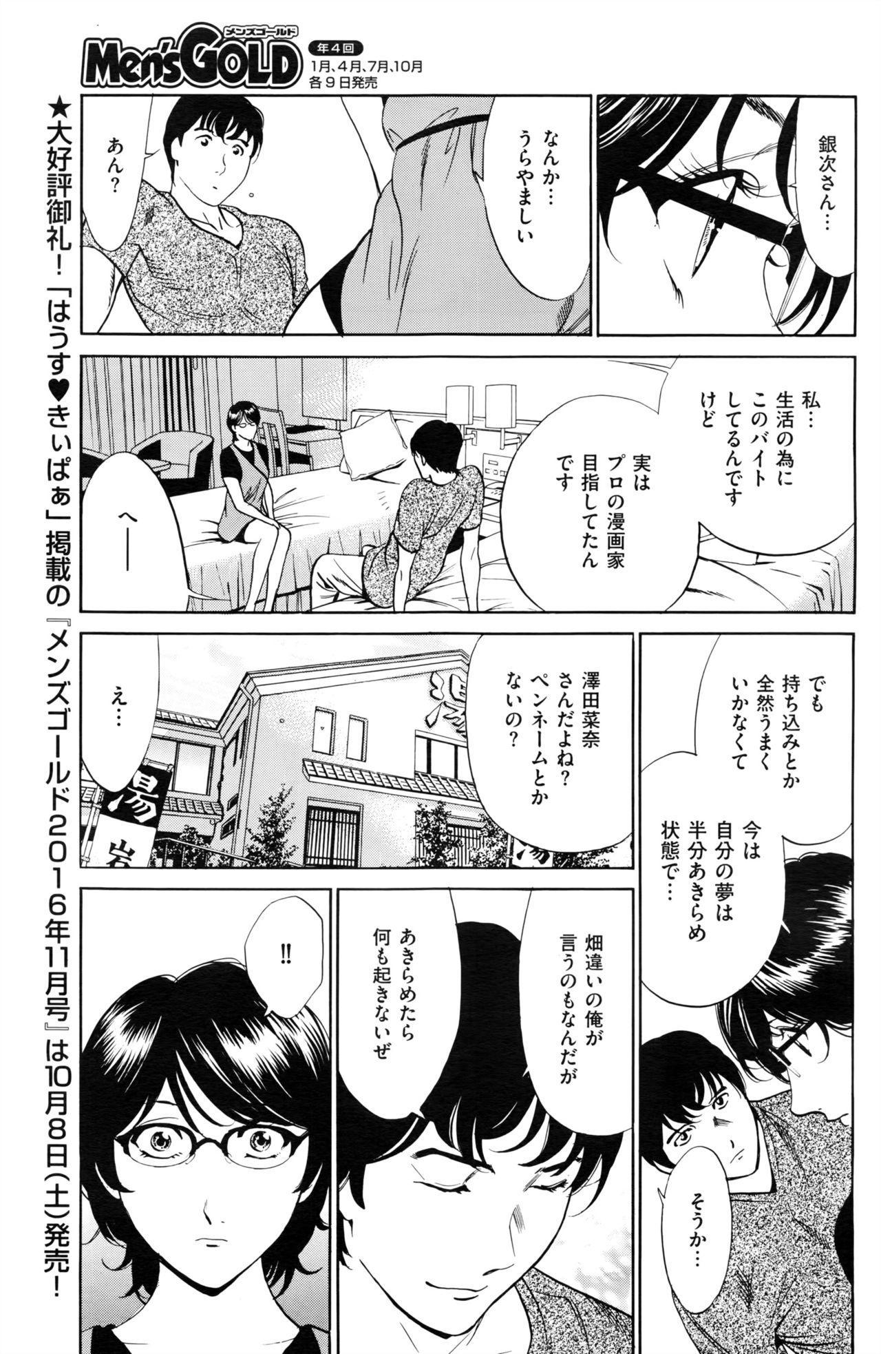 Wa Usuki Ipa a 1-10 67