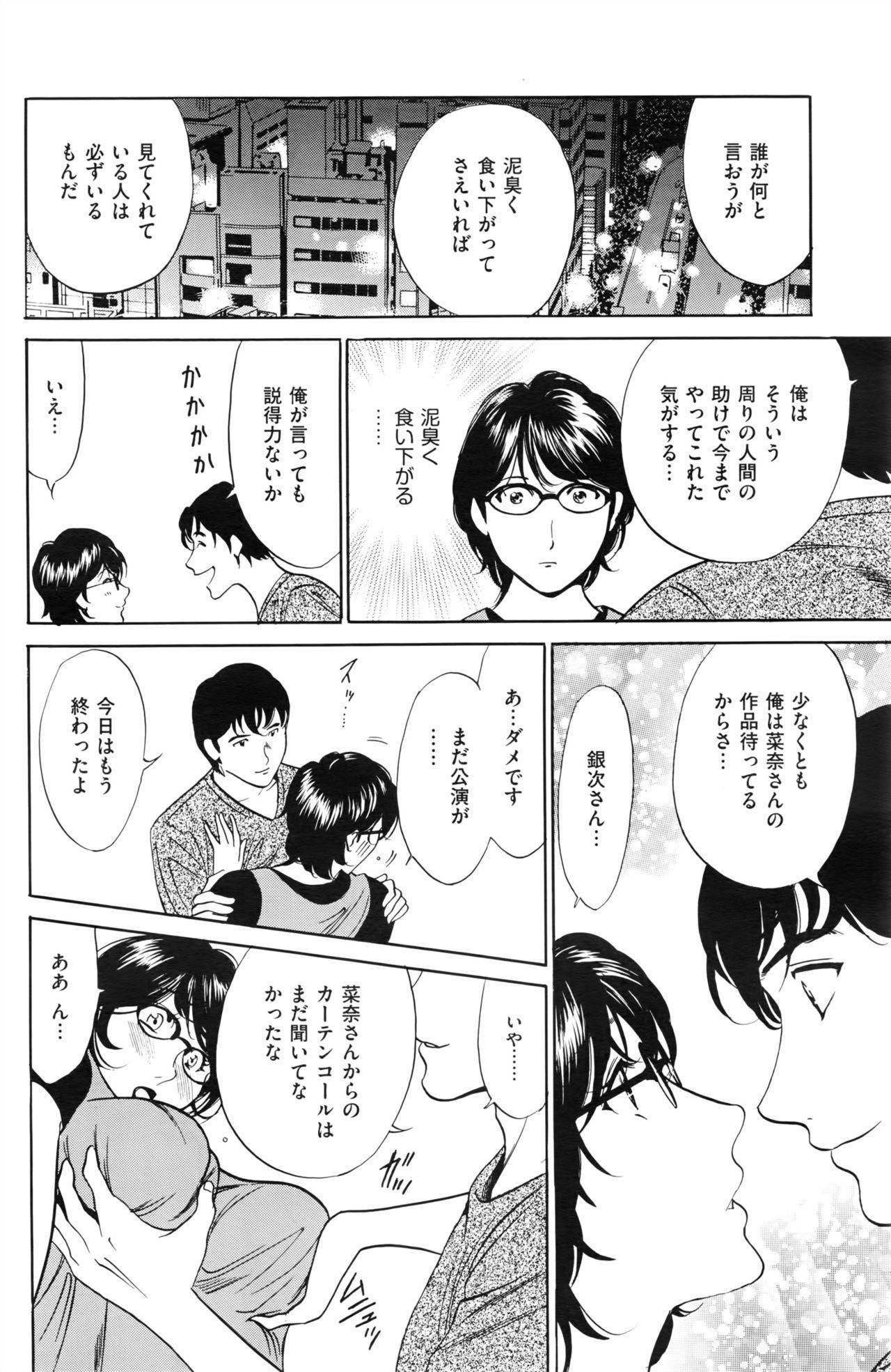 Wa Usuki Ipa a 1-10 68