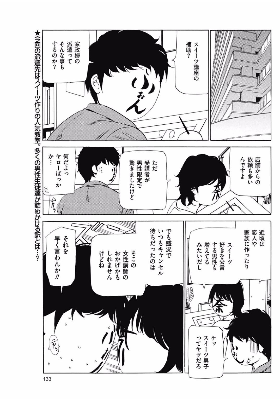 Wa Usuki Ipa a 1-10 73