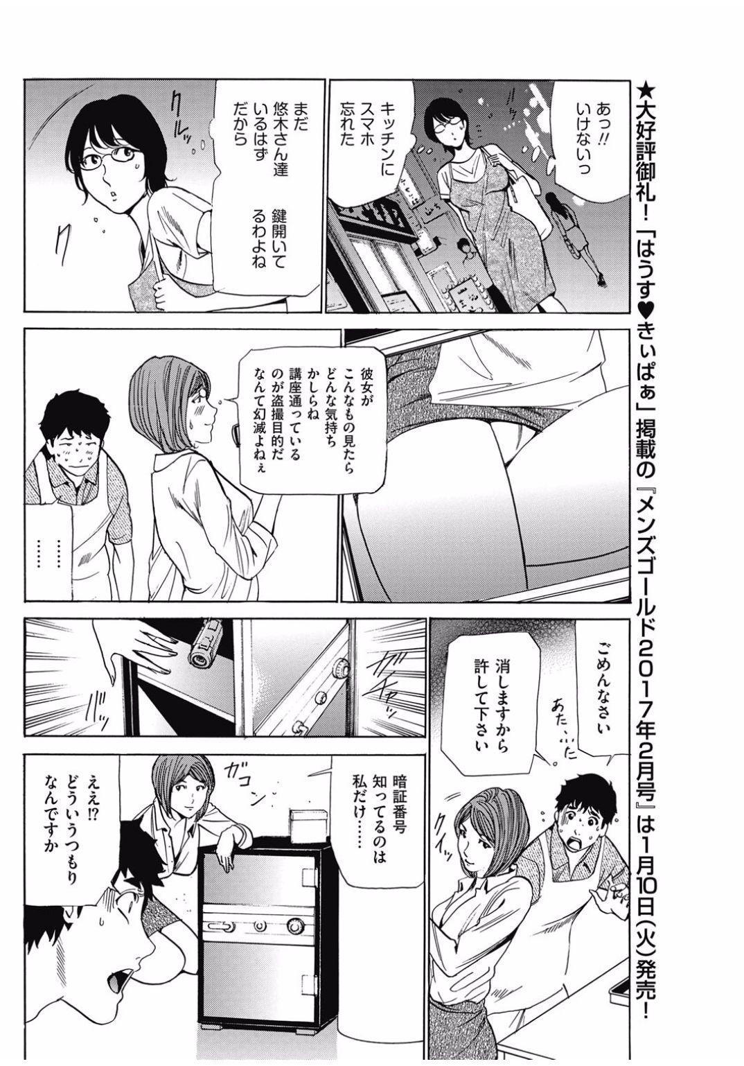 Wa Usuki Ipa a 1-10 80