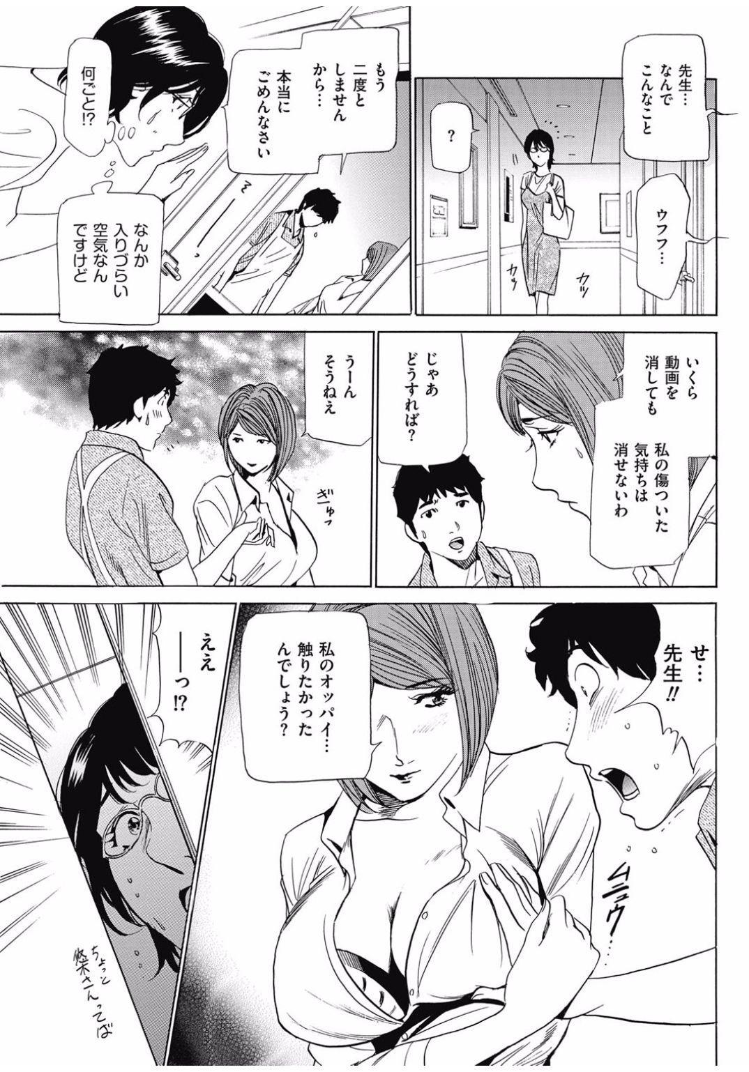 Wa Usuki Ipa a 1-10 81