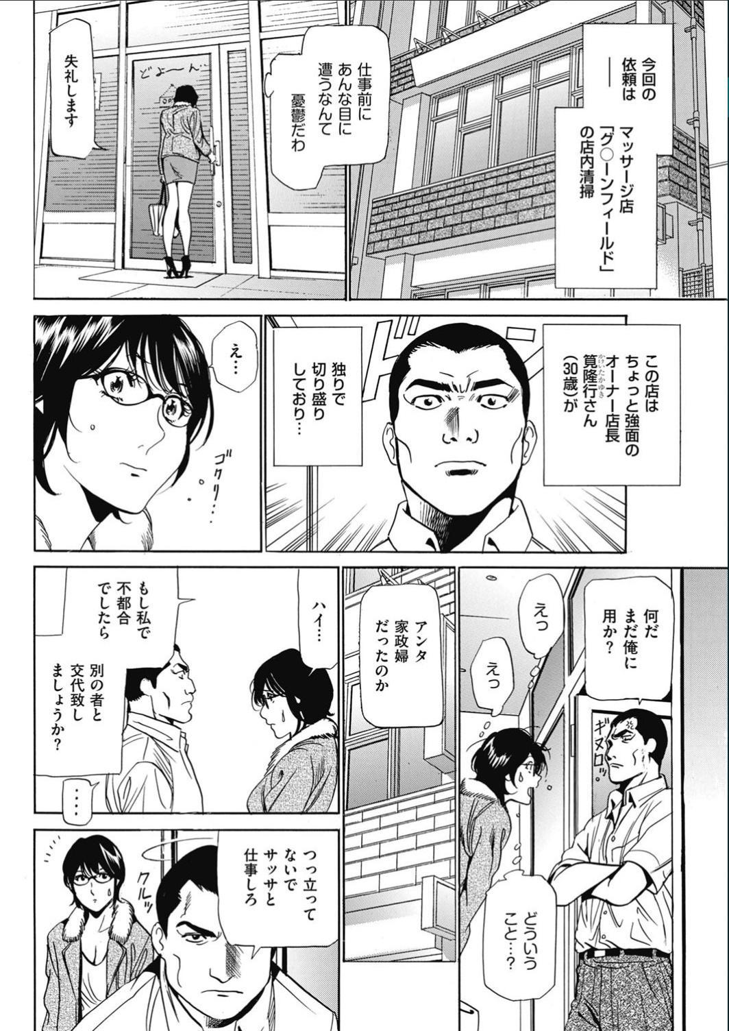 Wa Usuki Ipa a 1-10 96