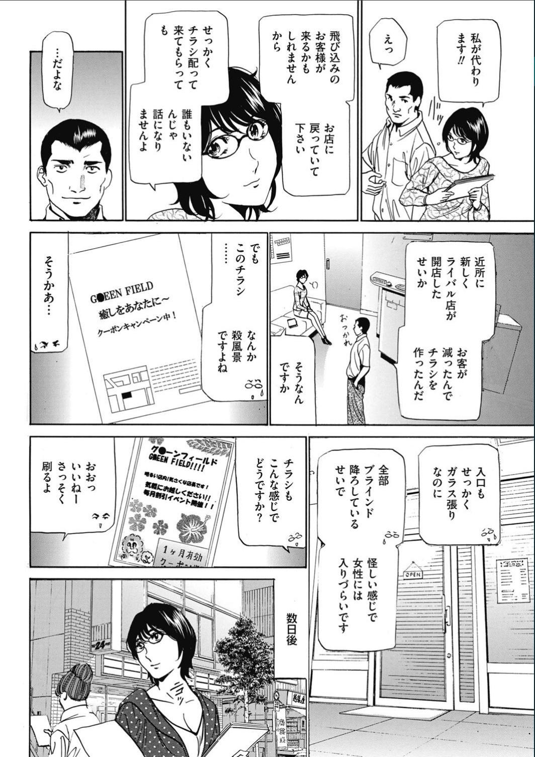 Wa Usuki Ipa a 1-10 98