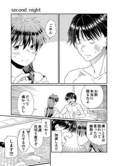 Shinizokonai to megami-samat 2