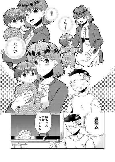 Shinizokonai to megami-samat 4