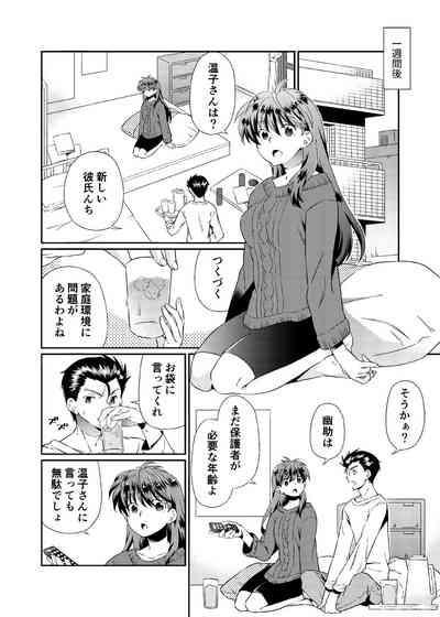 Shinizokonai to megami-samat 5
