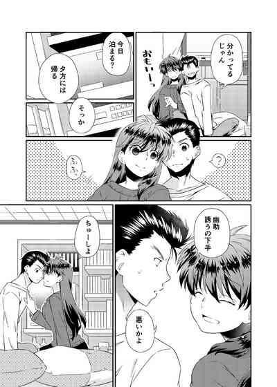 Shinizokonai to megami-samat 6