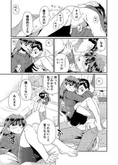 Shinizokonai to megami-samat 8
