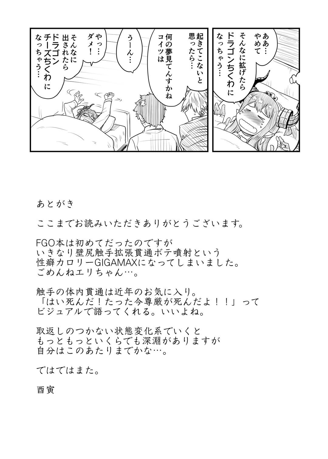 Yuusha Daihaiboku EX 12
