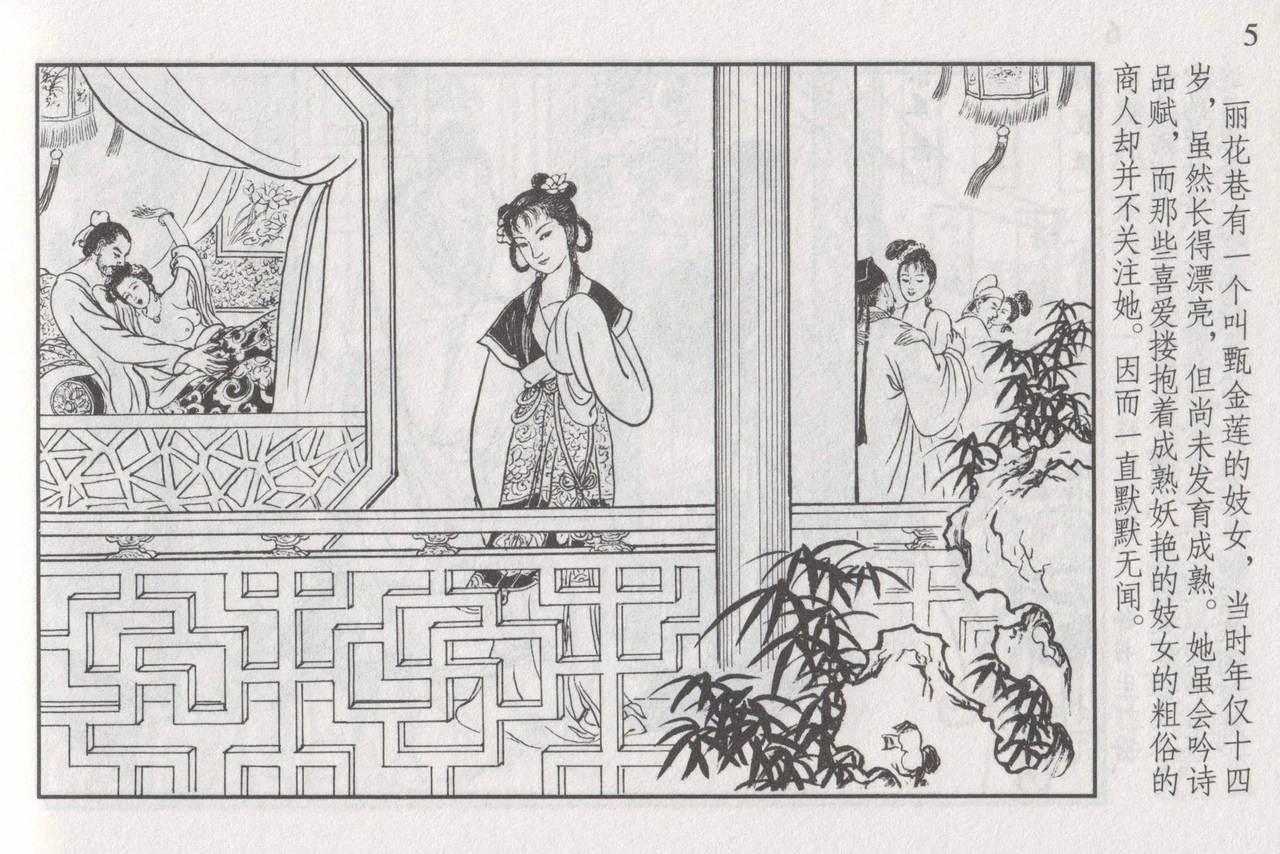 史上名妓 如夫人-甄金莲(臧武斌 2013年4月) 11