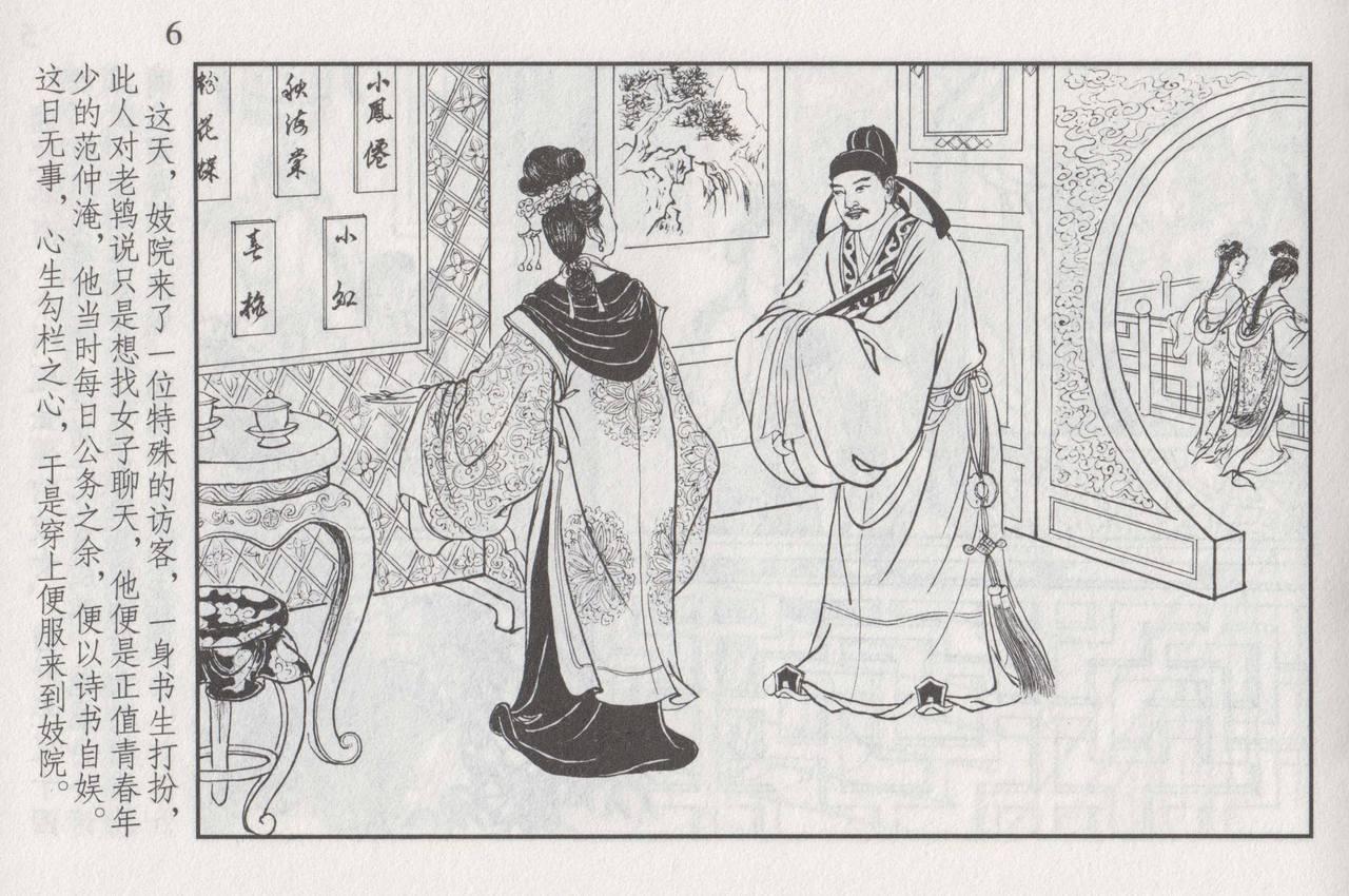 史上名妓 如夫人-甄金莲(臧武斌 2013年4月) 12