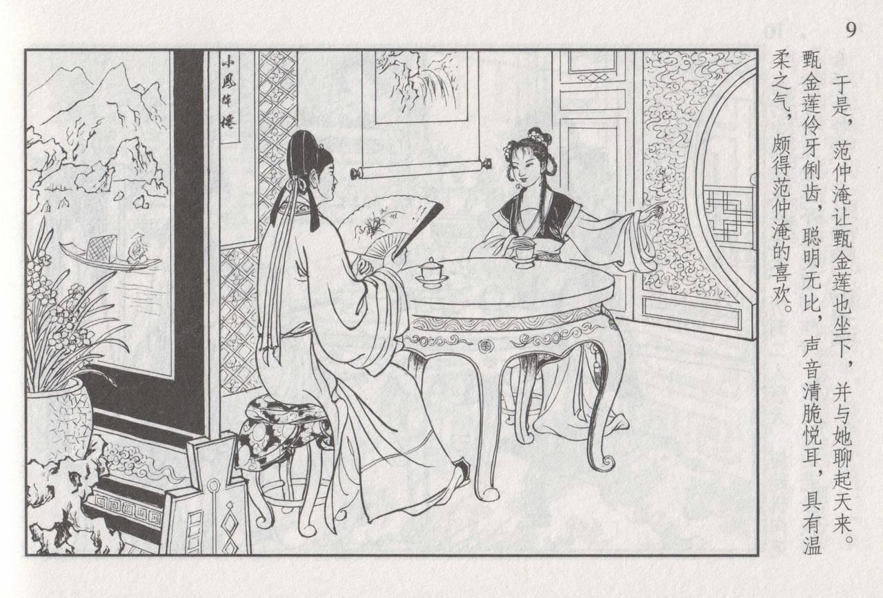 史上名妓 如夫人-甄金莲(臧武斌 2013年4月) 15
