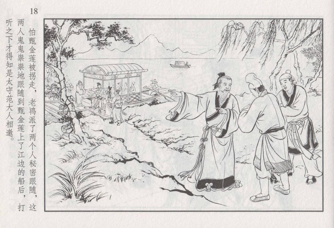 史上名妓 如夫人-甄金莲(臧武斌 2013年4月) 24