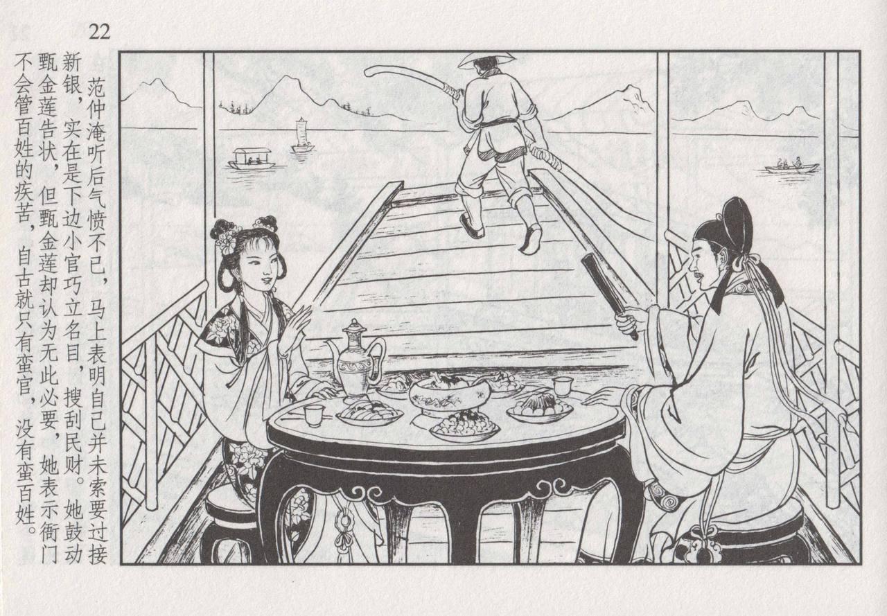 史上名妓 如夫人-甄金莲(臧武斌 2013年4月) 28