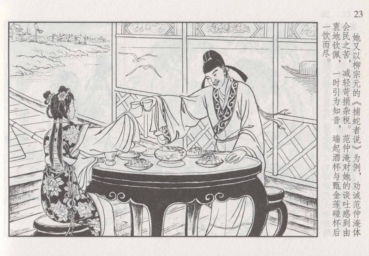 史上名妓 如夫人-甄金莲(臧武斌 2013年4月) 29