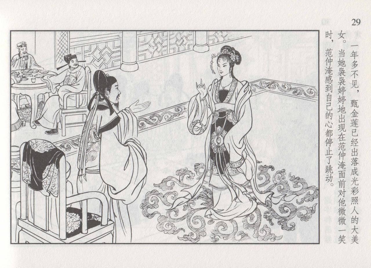 史上名妓 如夫人-甄金莲(臧武斌 2013年4月) 35