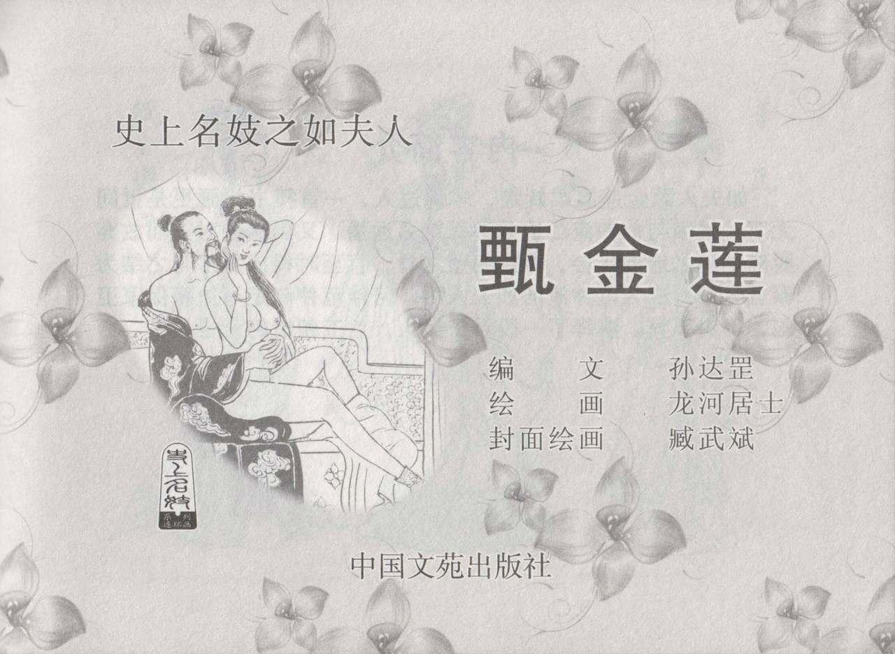 史上名妓 如夫人-甄金莲(臧武斌 2013年4月) 3