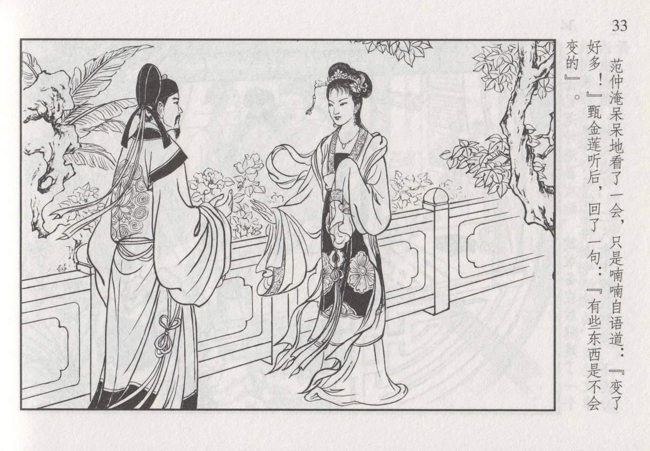 史上名妓 如夫人-甄金莲(臧武斌 2013年4月) 39
