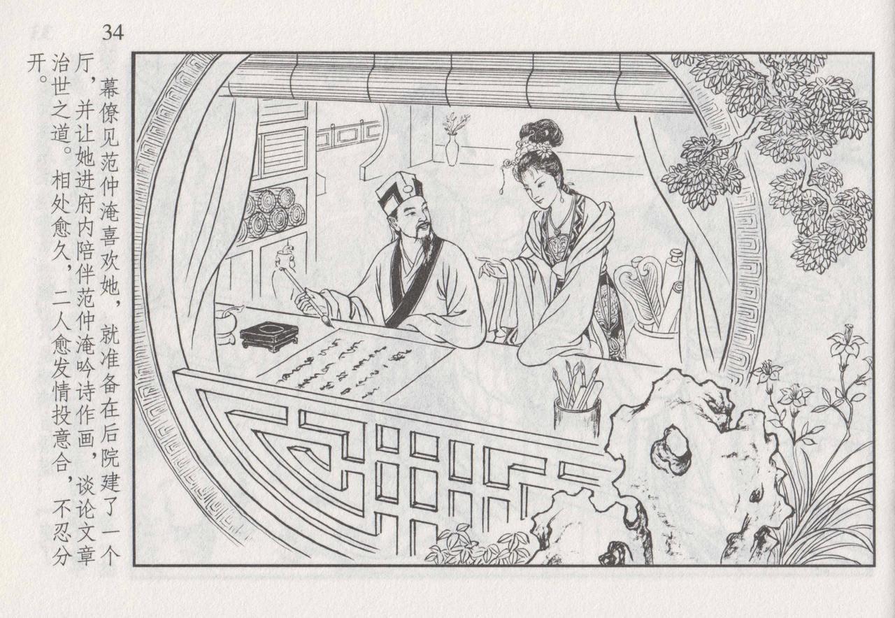 史上名妓 如夫人-甄金莲(臧武斌 2013年4月) 40