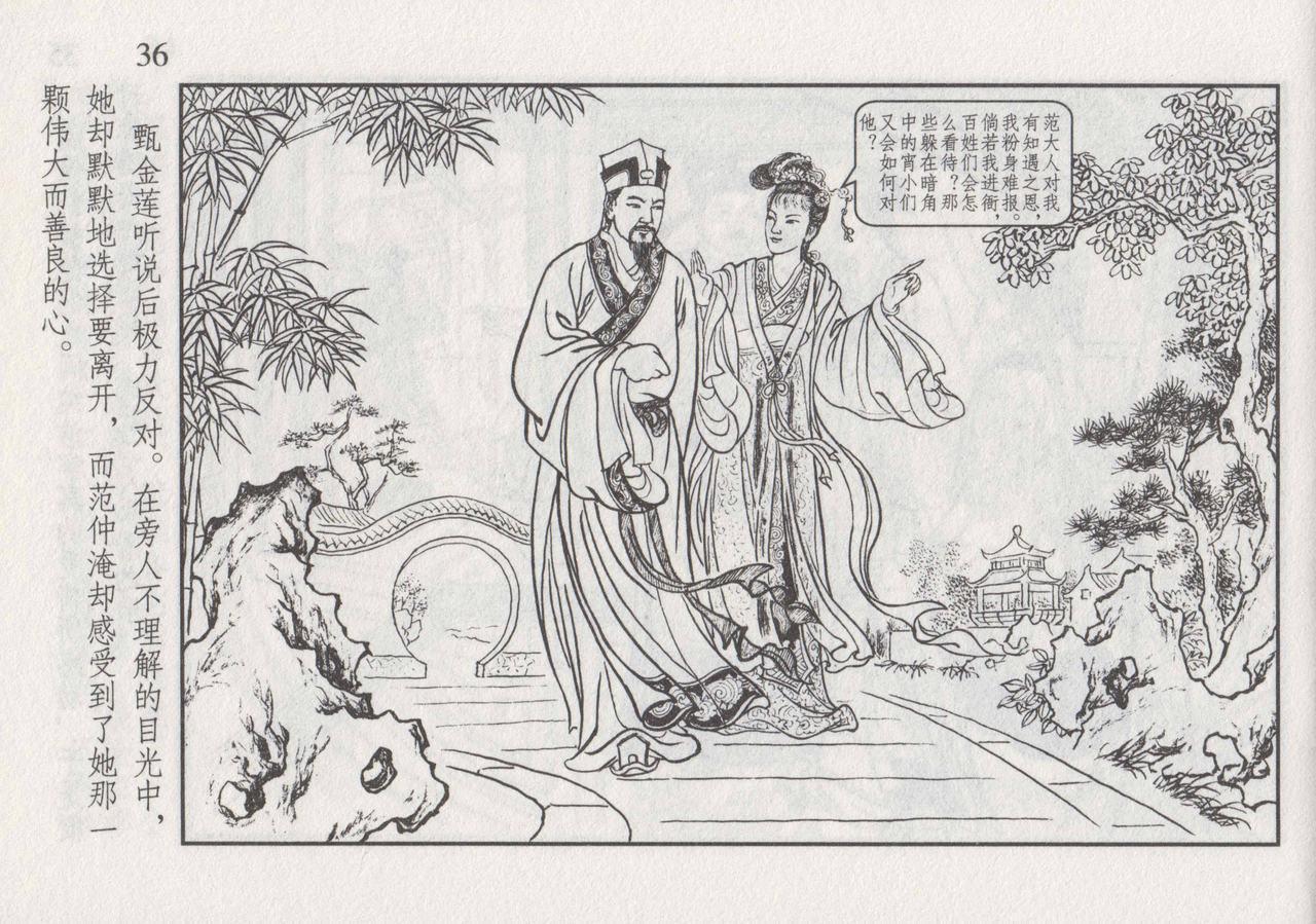 史上名妓 如夫人-甄金莲(臧武斌 2013年4月) 42