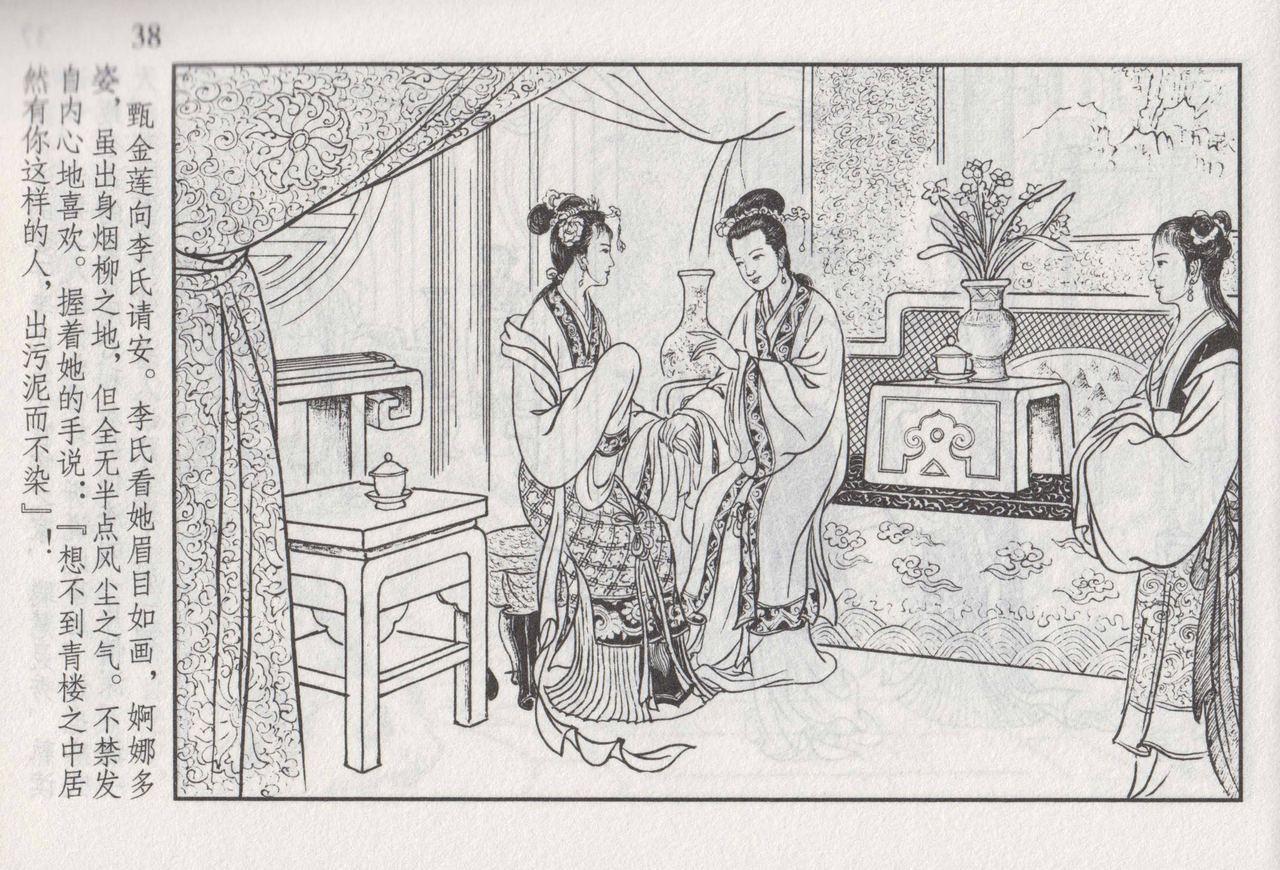 史上名妓 如夫人-甄金莲(臧武斌 2013年4月) 44