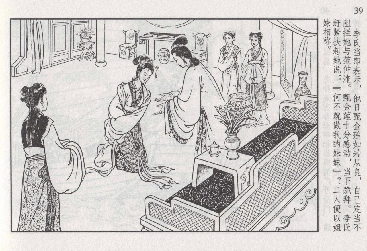 史上名妓 如夫人-甄金莲(臧武斌 2013年4月) 45