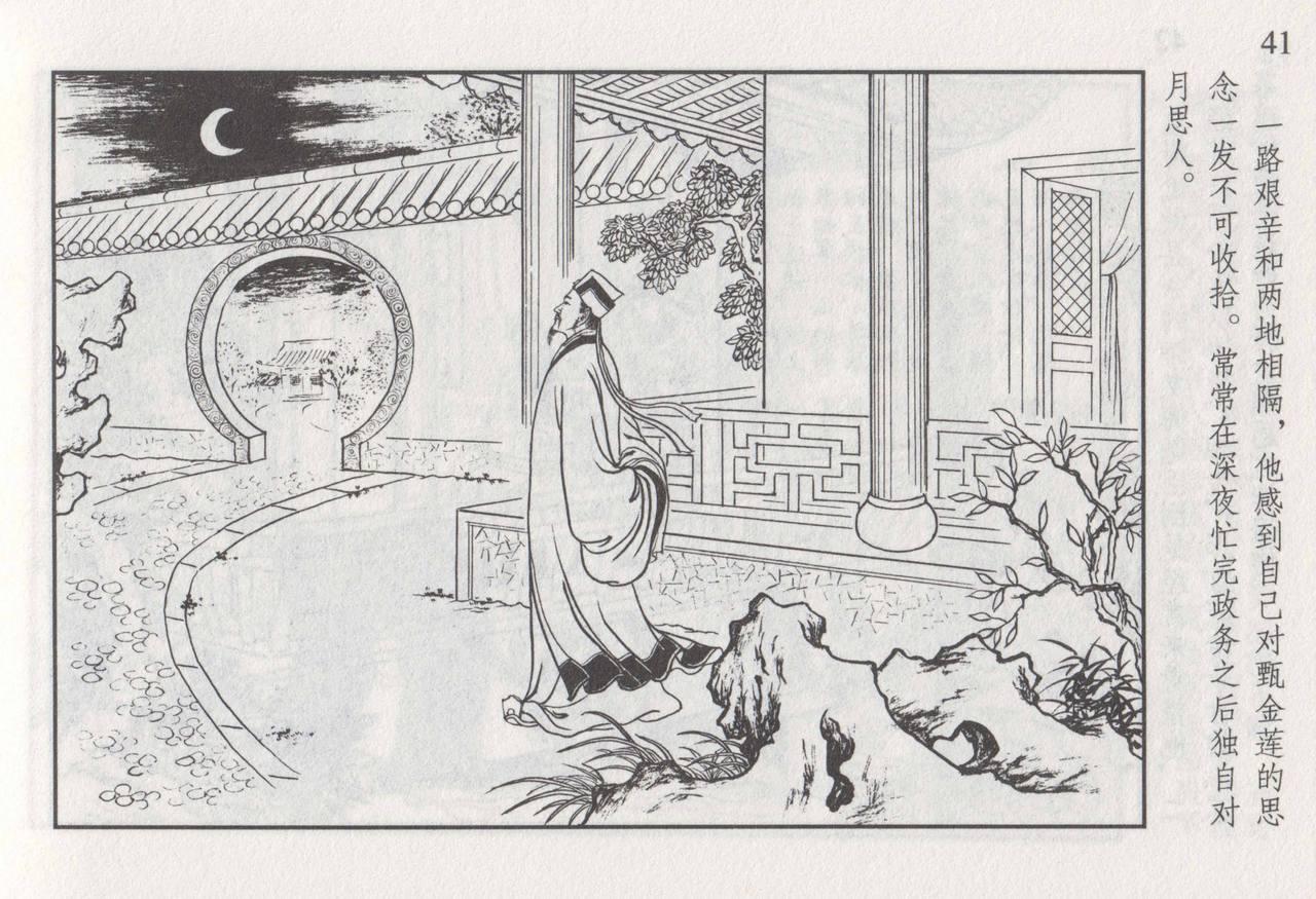 史上名妓 如夫人-甄金莲(臧武斌 2013年4月) 47