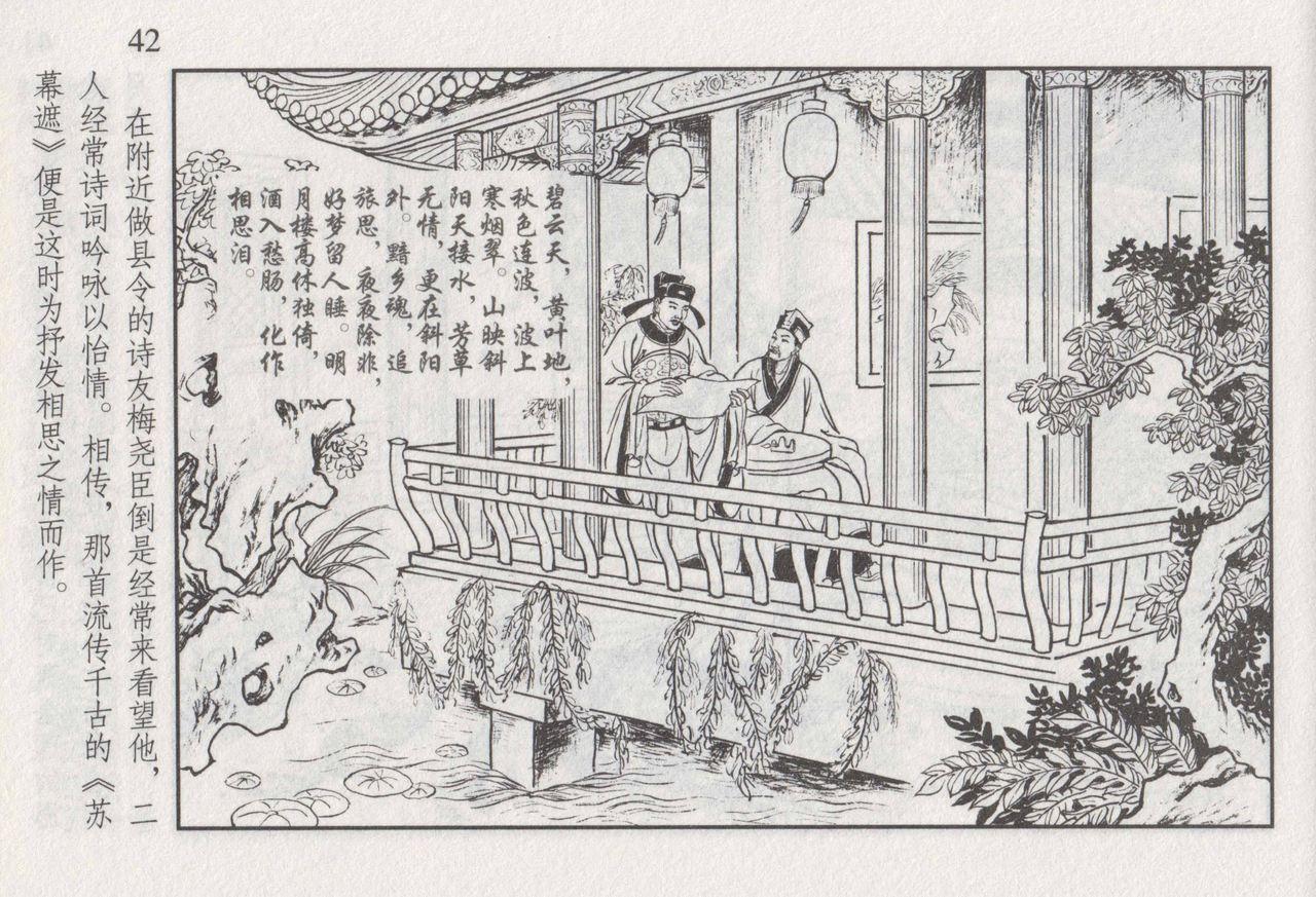 史上名妓 如夫人-甄金莲(臧武斌 2013年4月) 48