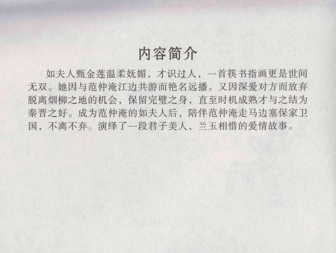 史上名妓 如夫人-甄金莲(臧武斌 2013年4月) 4