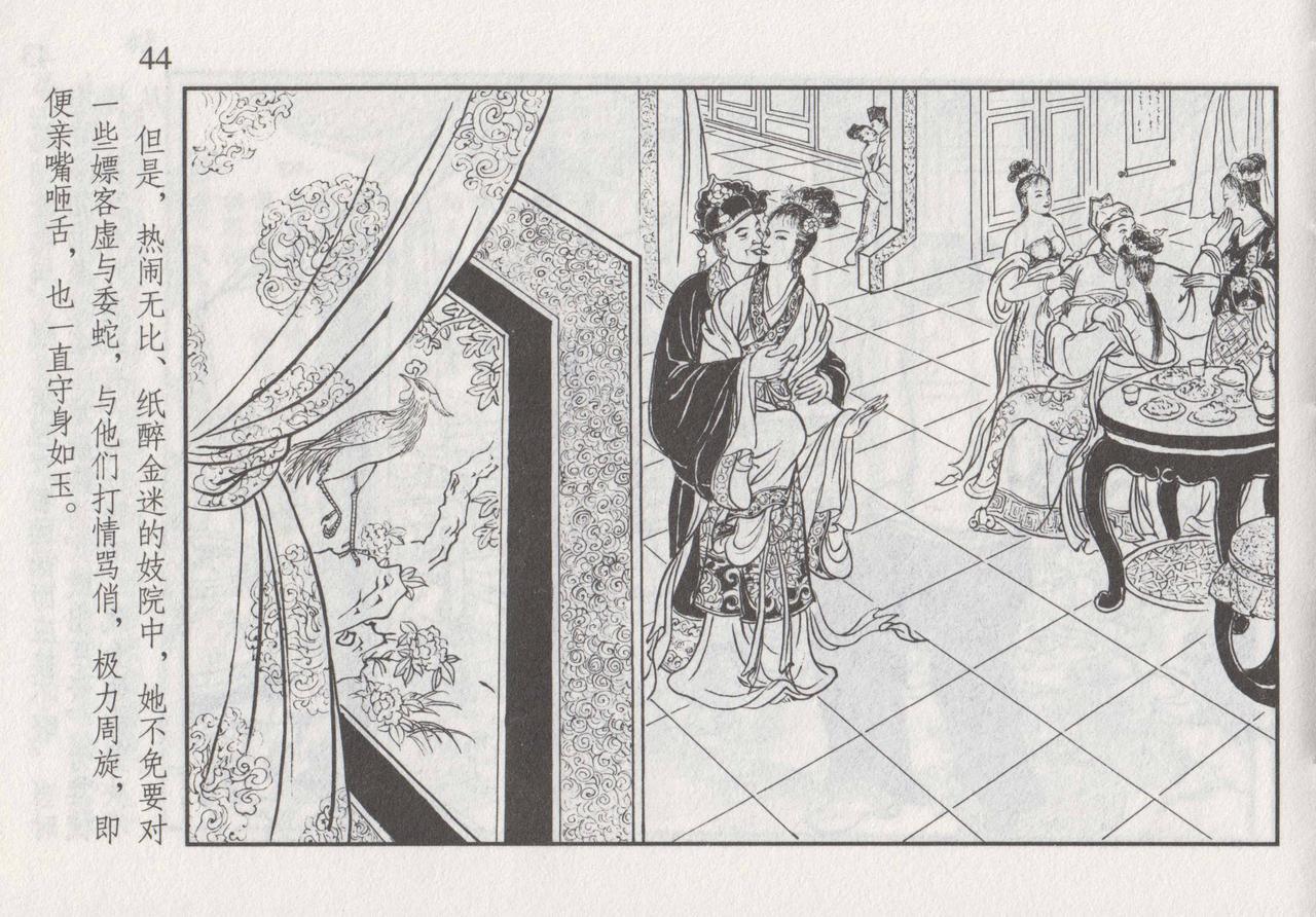 史上名妓 如夫人-甄金莲(臧武斌 2013年4月) 50