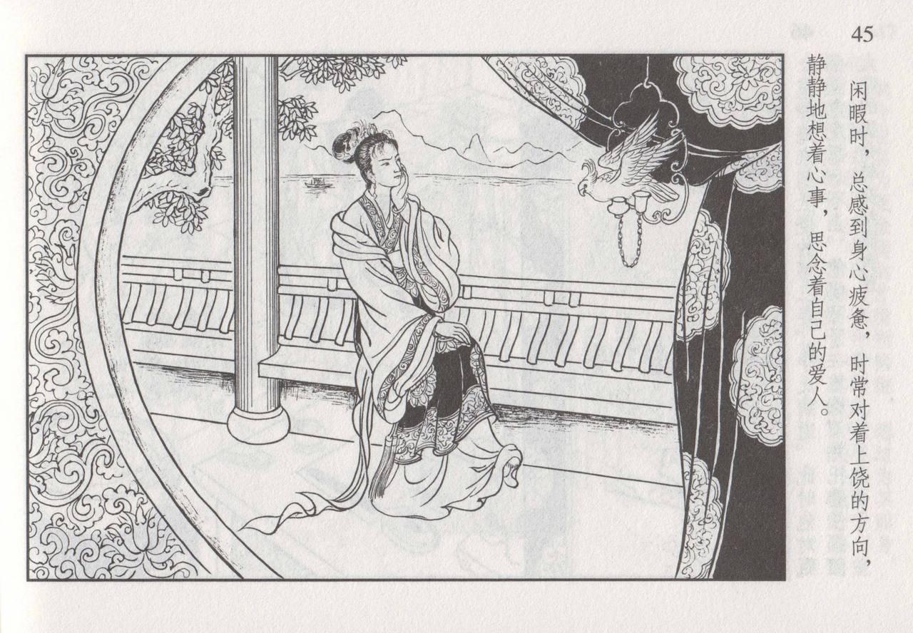 史上名妓 如夫人-甄金莲(臧武斌 2013年4月) 51