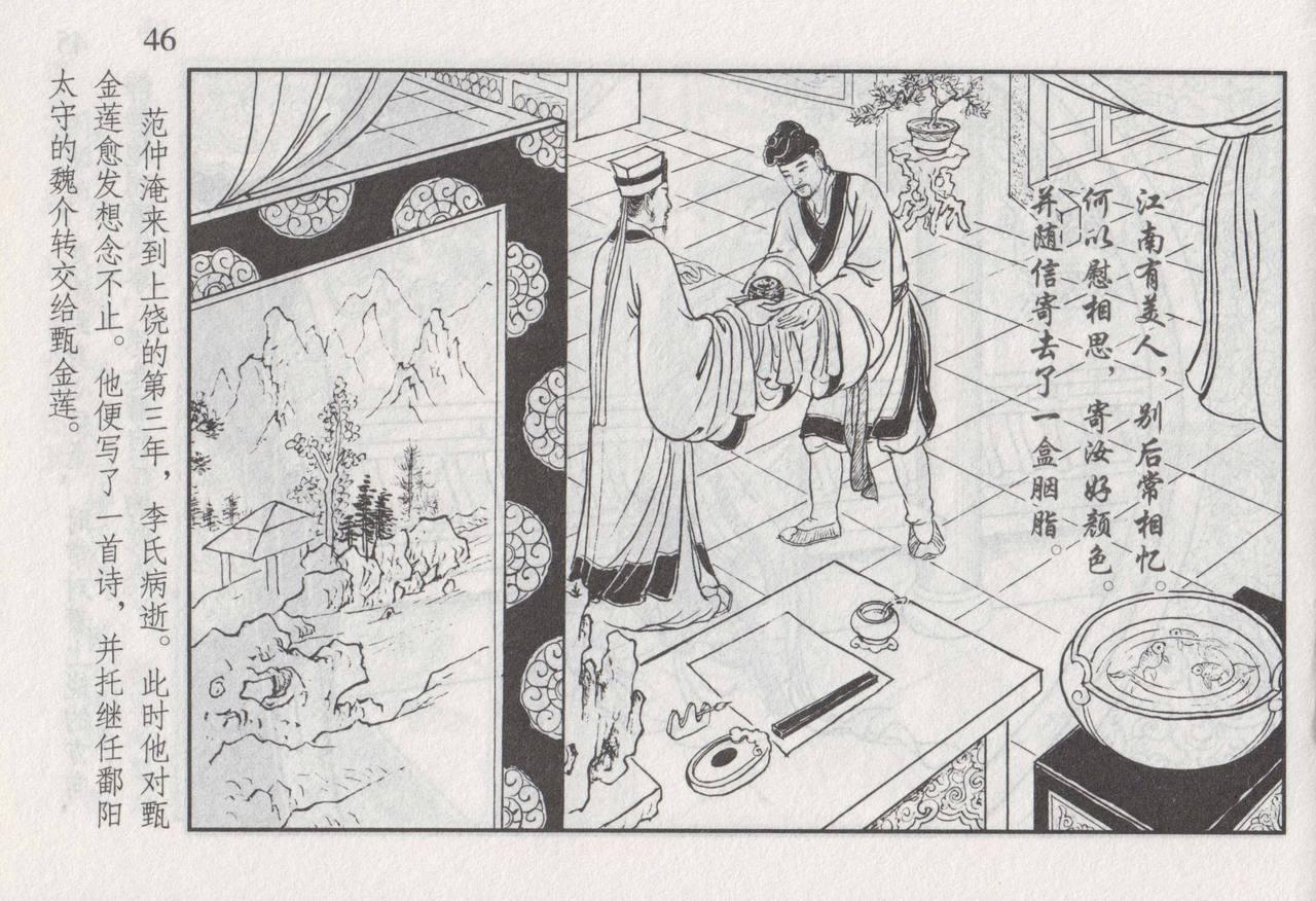史上名妓 如夫人-甄金莲(臧武斌 2013年4月) 52
