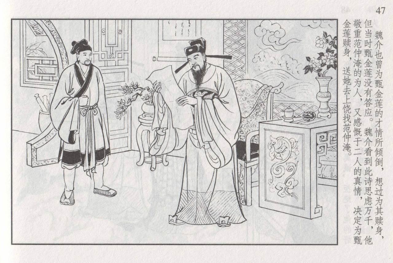 史上名妓 如夫人-甄金莲(臧武斌 2013年4月) 53