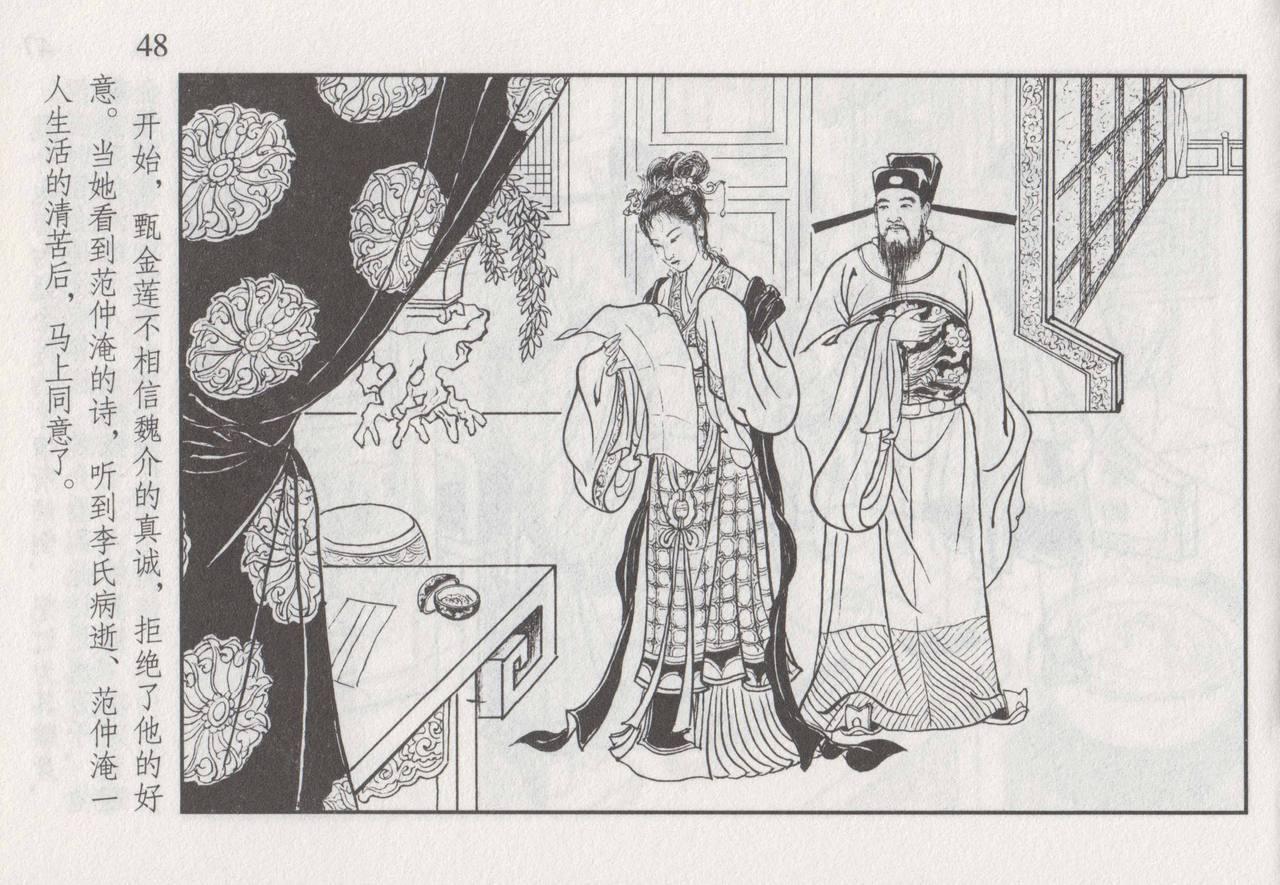史上名妓 如夫人-甄金莲(臧武斌 2013年4月) 54