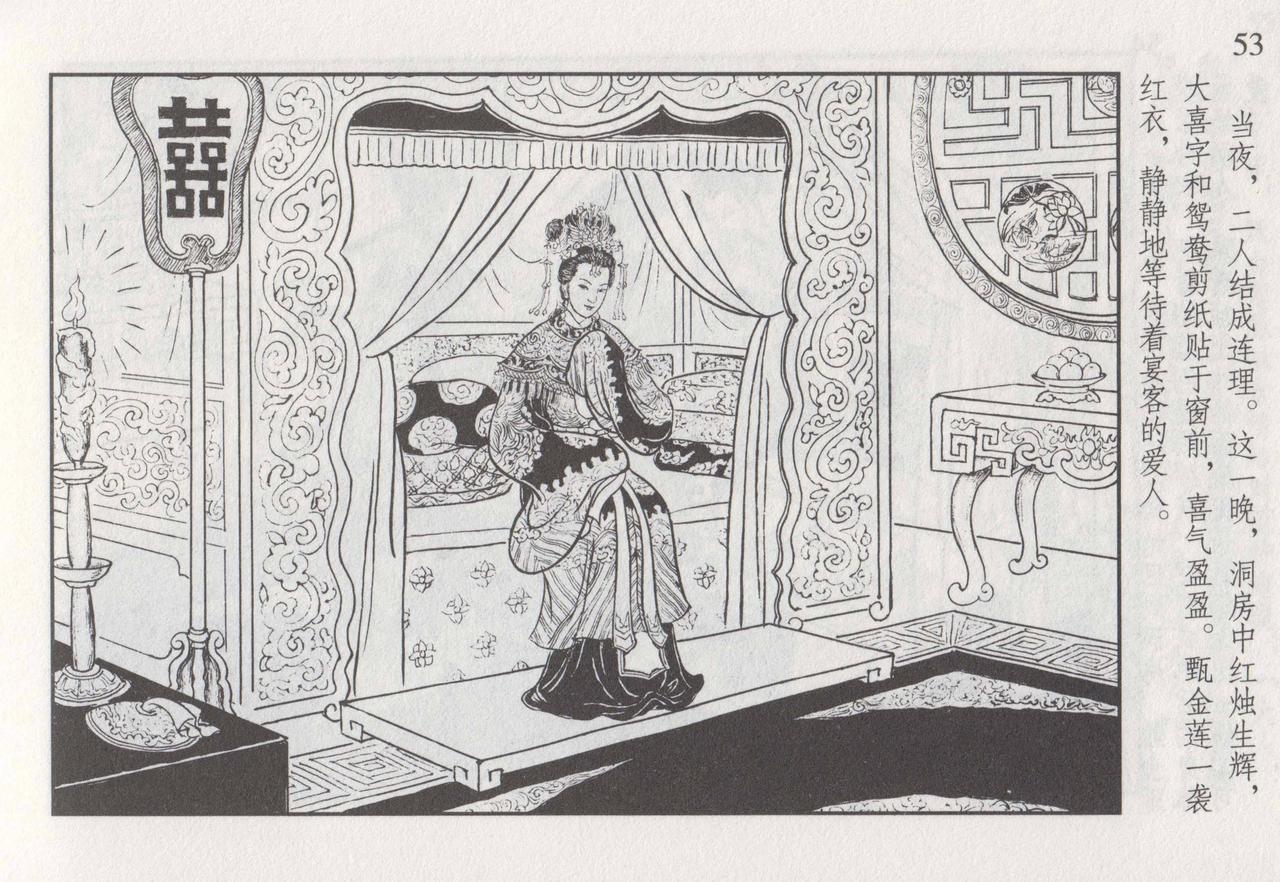 史上名妓 如夫人-甄金莲(臧武斌 2013年4月) 59