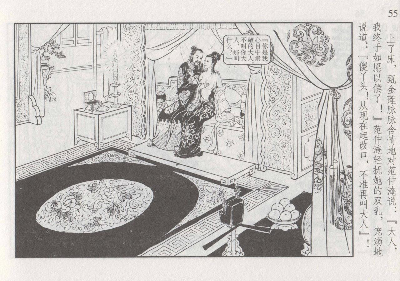 史上名妓 如夫人-甄金莲(臧武斌 2013年4月) 61