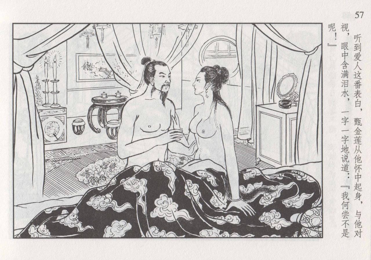 史上名妓 如夫人-甄金莲(臧武斌 2013年4月) 63