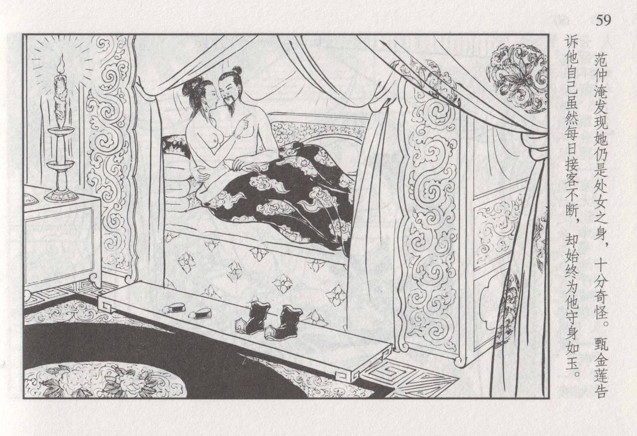 史上名妓 如夫人-甄金莲(臧武斌 2013年4月) 65