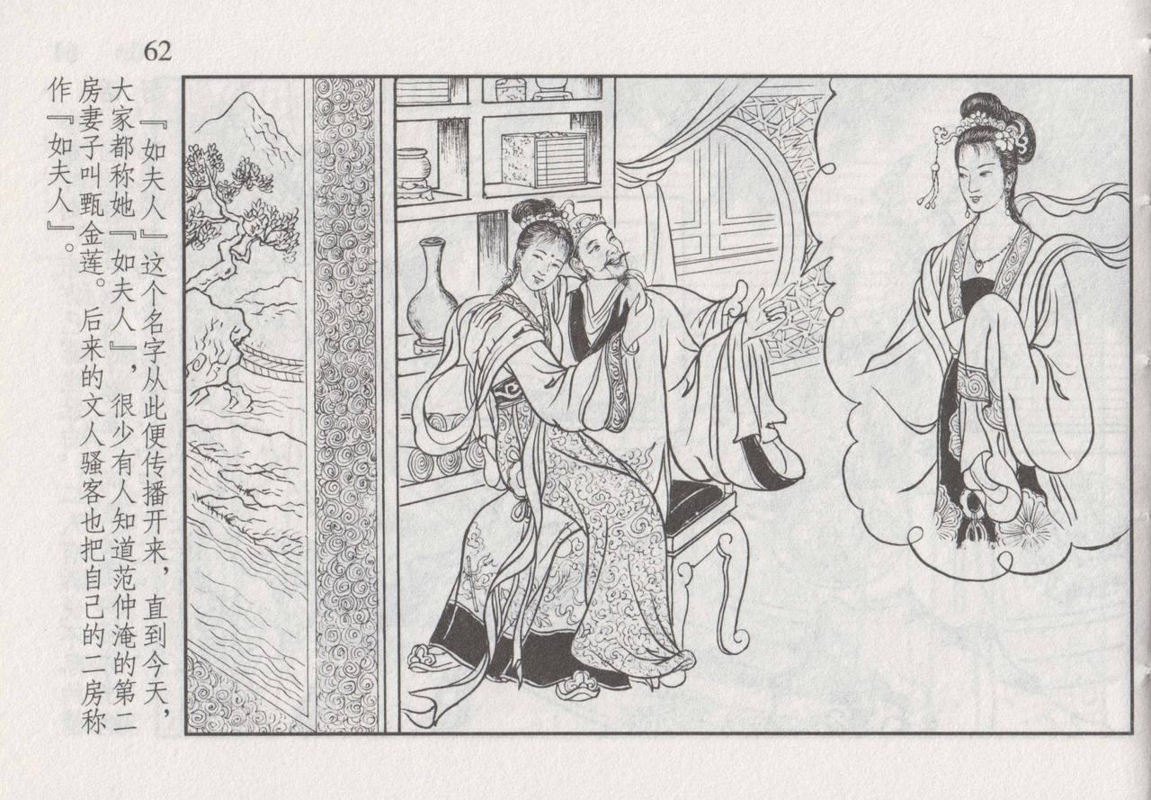 史上名妓 如夫人-甄金莲(臧武斌 2013年4月) 68