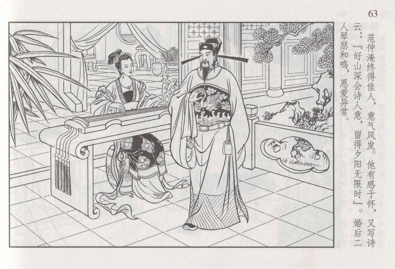 史上名妓 如夫人-甄金莲(臧武斌 2013年4月) 69