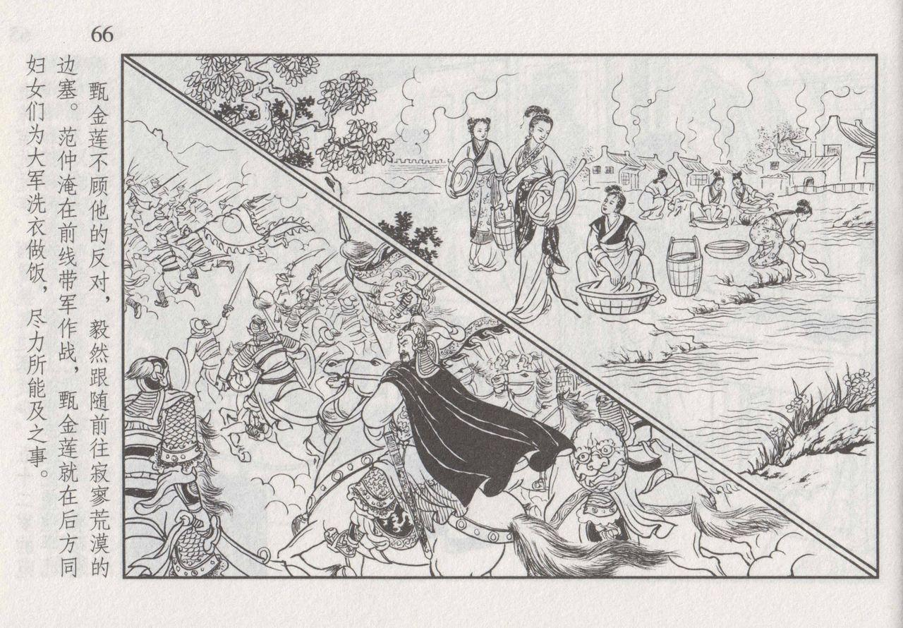 史上名妓 如夫人-甄金莲(臧武斌 2013年4月) 72