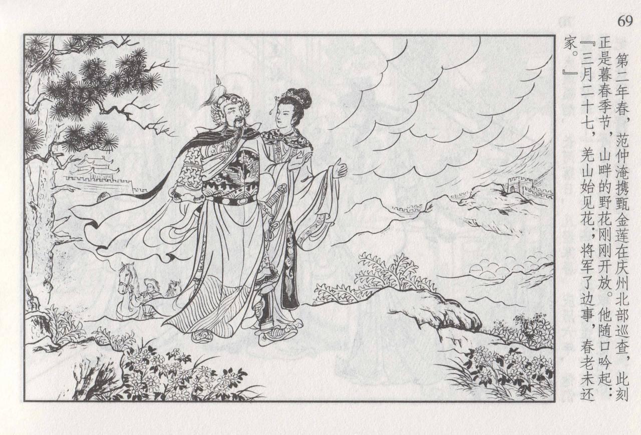史上名妓 如夫人-甄金莲(臧武斌 2013年4月) 75