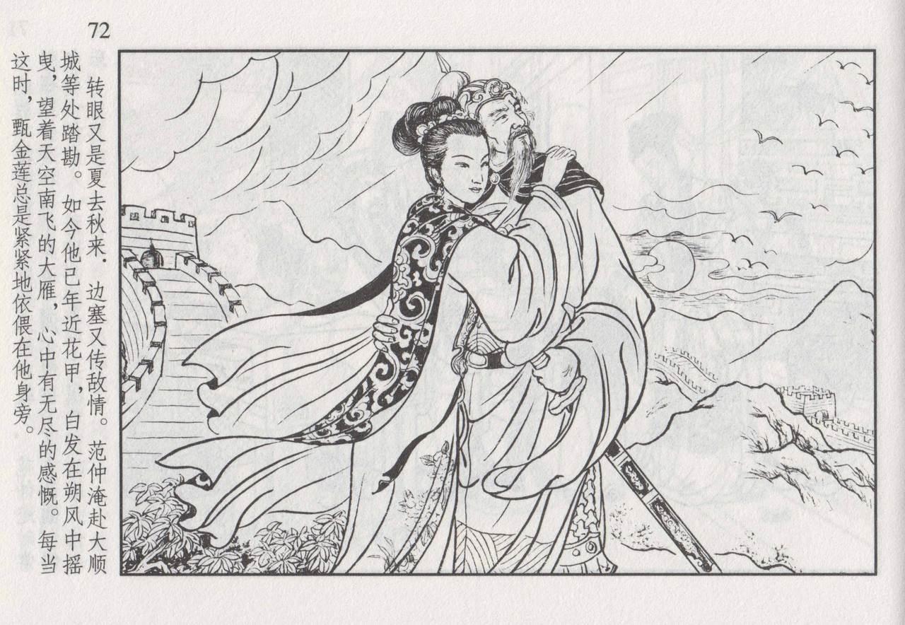 史上名妓 如夫人-甄金莲(臧武斌 2013年4月) 78