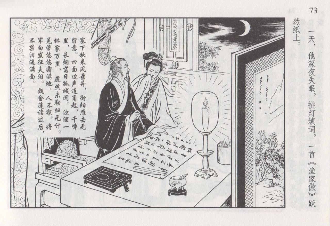 史上名妓 如夫人-甄金莲(臧武斌 2013年4月) 79