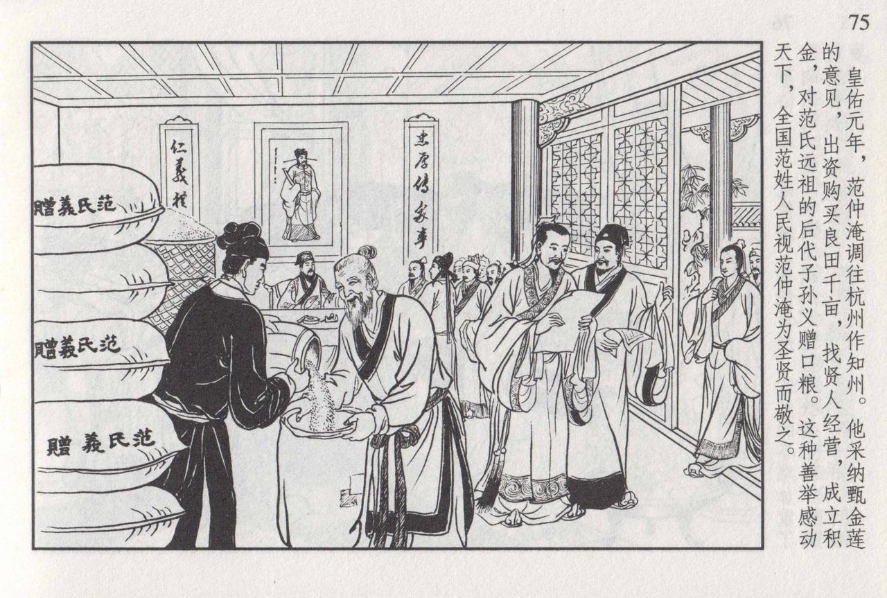 史上名妓 如夫人-甄金莲(臧武斌 2013年4月) 81