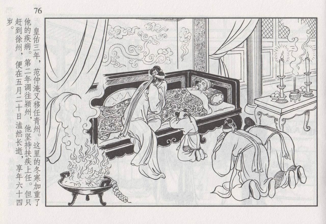 史上名妓 如夫人-甄金莲(臧武斌 2013年4月) 82