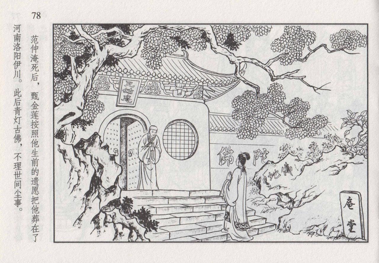 史上名妓 如夫人-甄金莲(臧武斌 2013年4月) 84