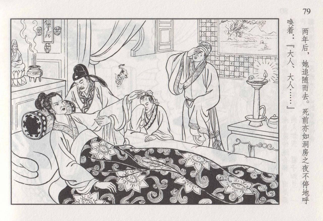 史上名妓 如夫人-甄金莲(臧武斌 2013年4月) 85