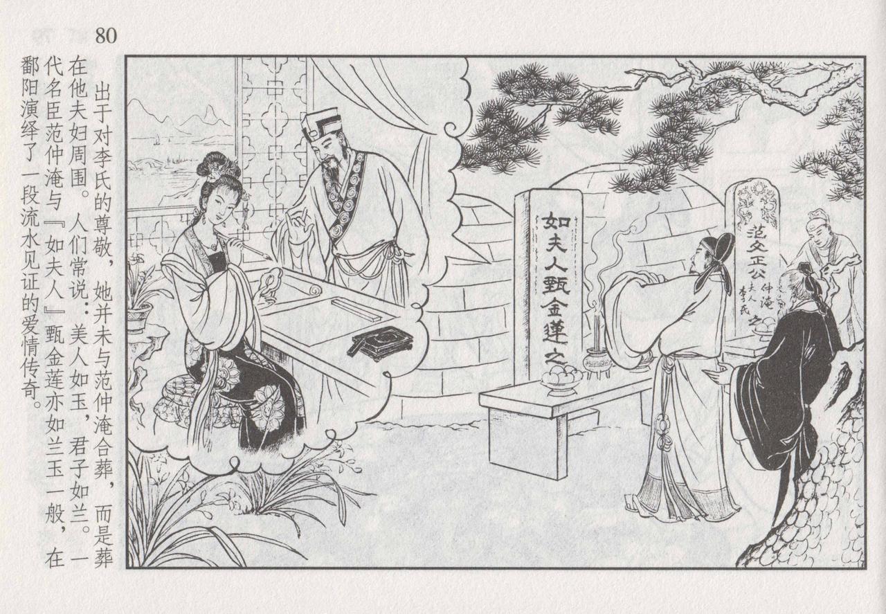 史上名妓 如夫人-甄金莲(臧武斌 2013年4月) 86