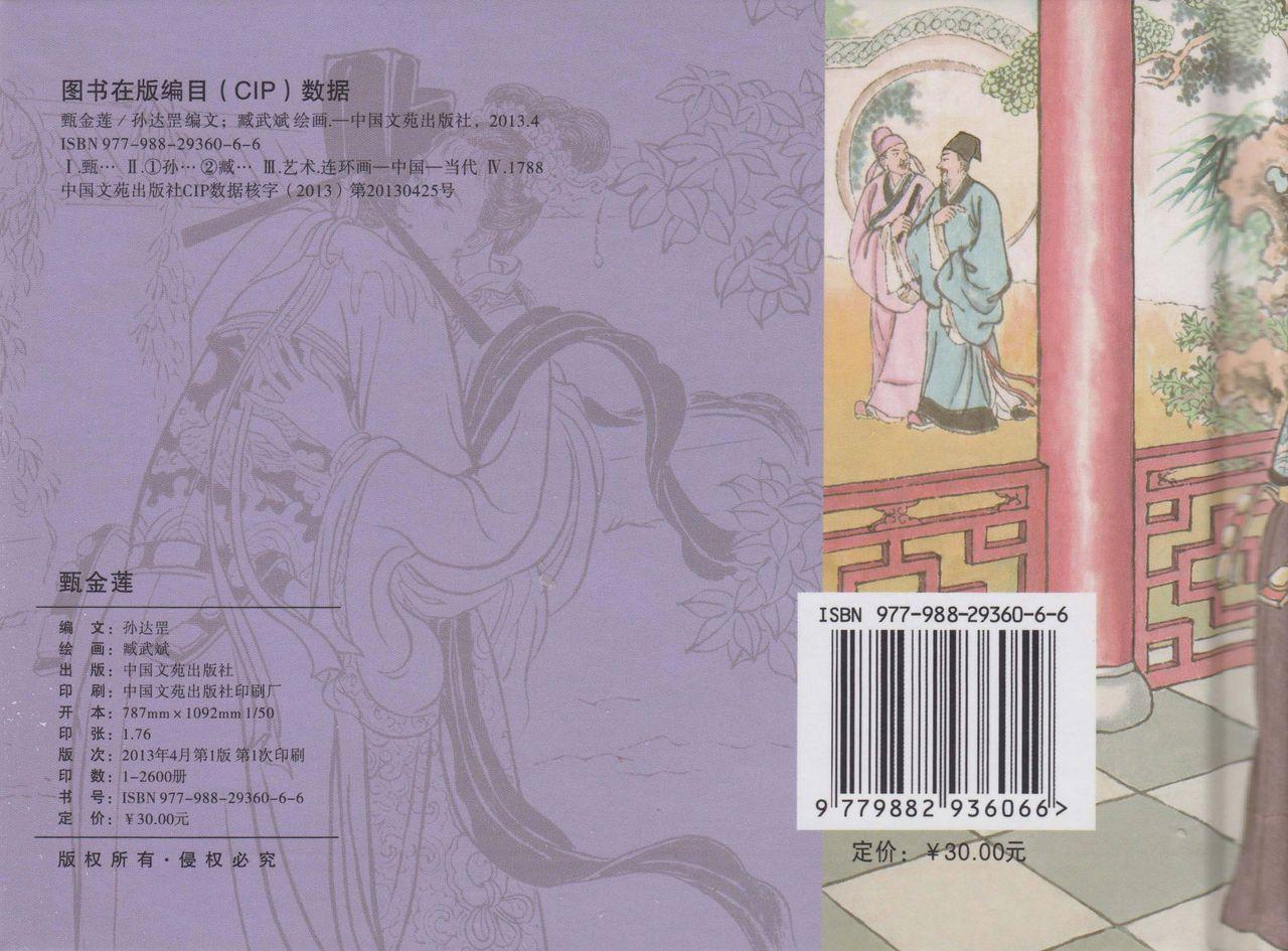 史上名妓 如夫人-甄金莲(臧武斌 2013年4月) 87